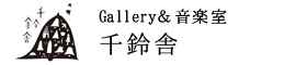 Gallery&音楽室 千鈴舎